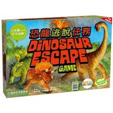 Dinosaur Escape 恐龍逃脫任務