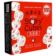 Rory's Story Cubes - Heroes  故事骰 - 英雄篇