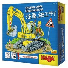 Caution, Under Construction! 注意,施工中!