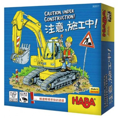 Caution, Under Construction! 注意,施工中!