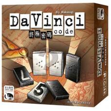 Da Vinci Code 終極密碼