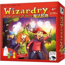 Wizardry to the Power of Three 魔法照路