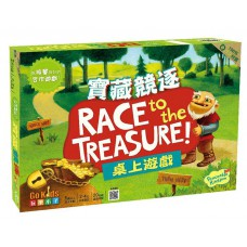 Race to the Treasure! 寶藏競逐