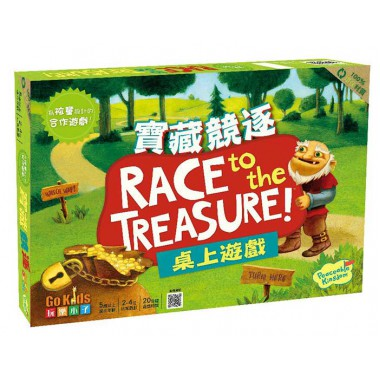 Race to the Treasure! 寶藏競逐