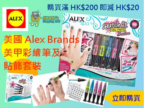 Alex Brands - Sketch It Nail Pen Salon