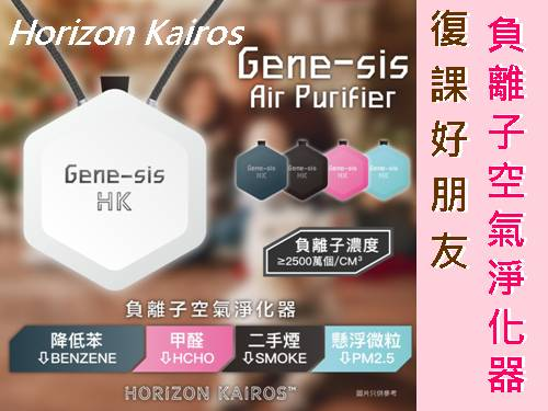 Gene-sis Air Purifier