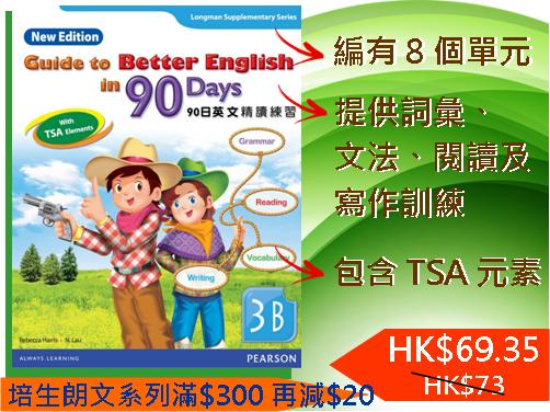 Guide to Better English in 90 Days - 3B
