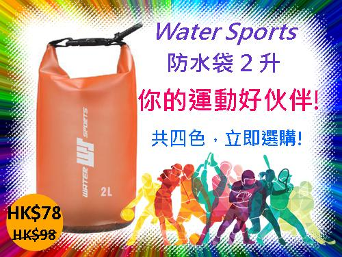 Water Sports - Dry Bag 2 Liters - Orange