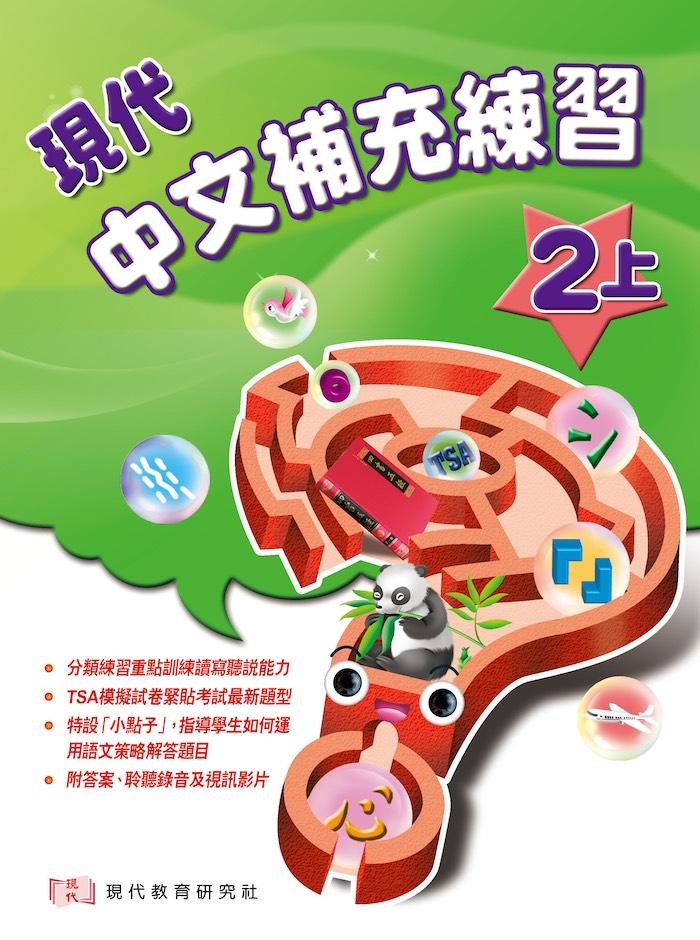 現代中文 補充練習 (2上) (附視聽光碟)
