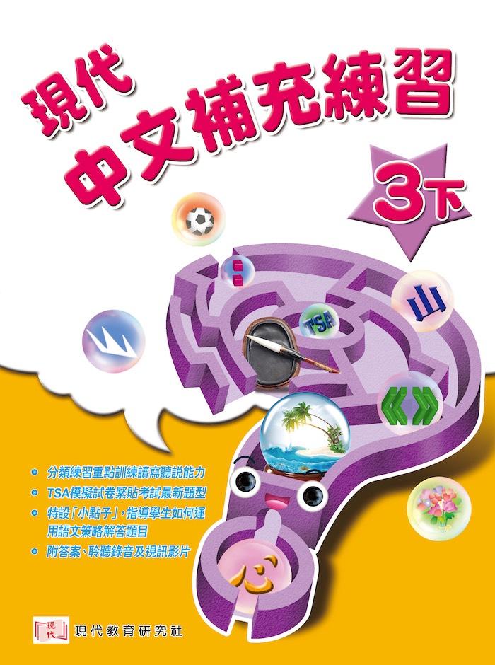 現代中文 補充練習 (3下) (附視聽光碟)