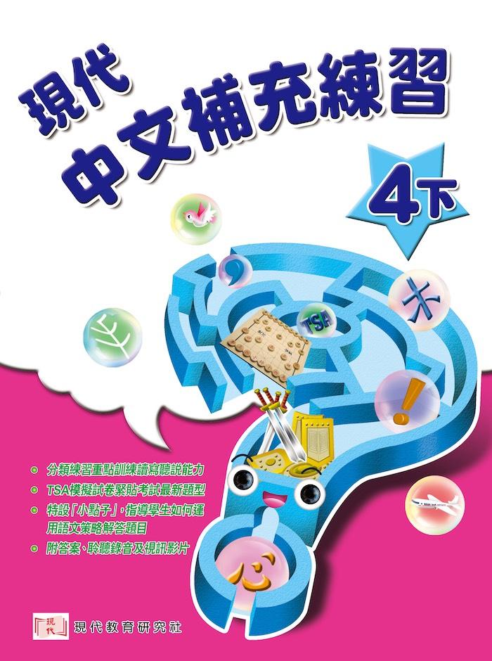 現代中文 補充練習 (4下) (附視聽光碟)