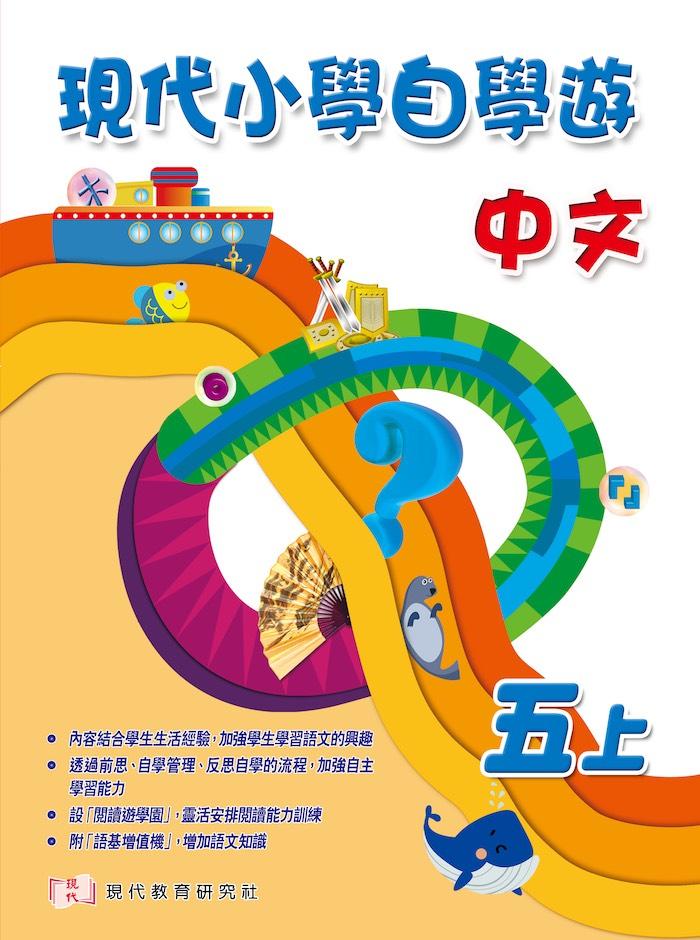 現代小學自學遊(中文) 五上