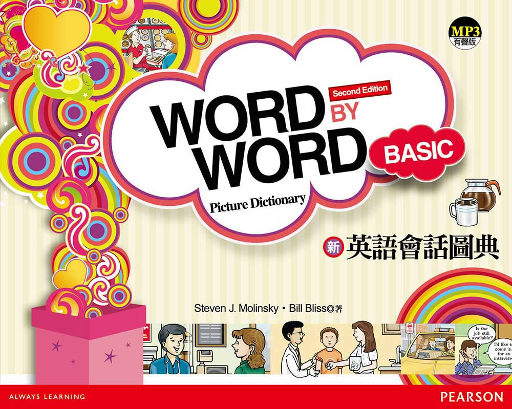 Word by Word 新英語會話圖典