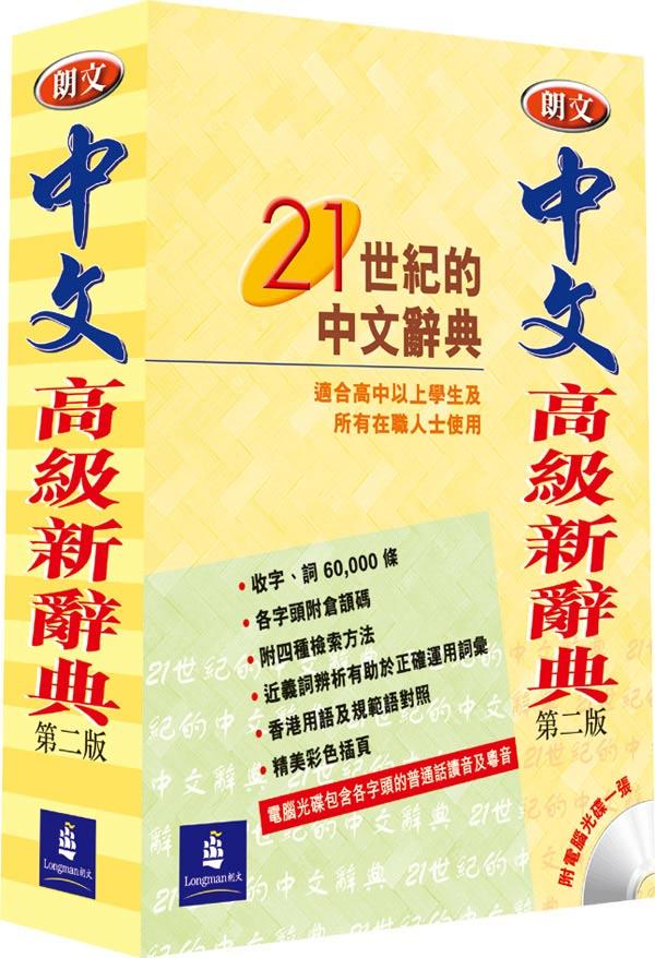 朗文中文高級新辭典第二版(膠面袖珍版)附電腦光碟一張