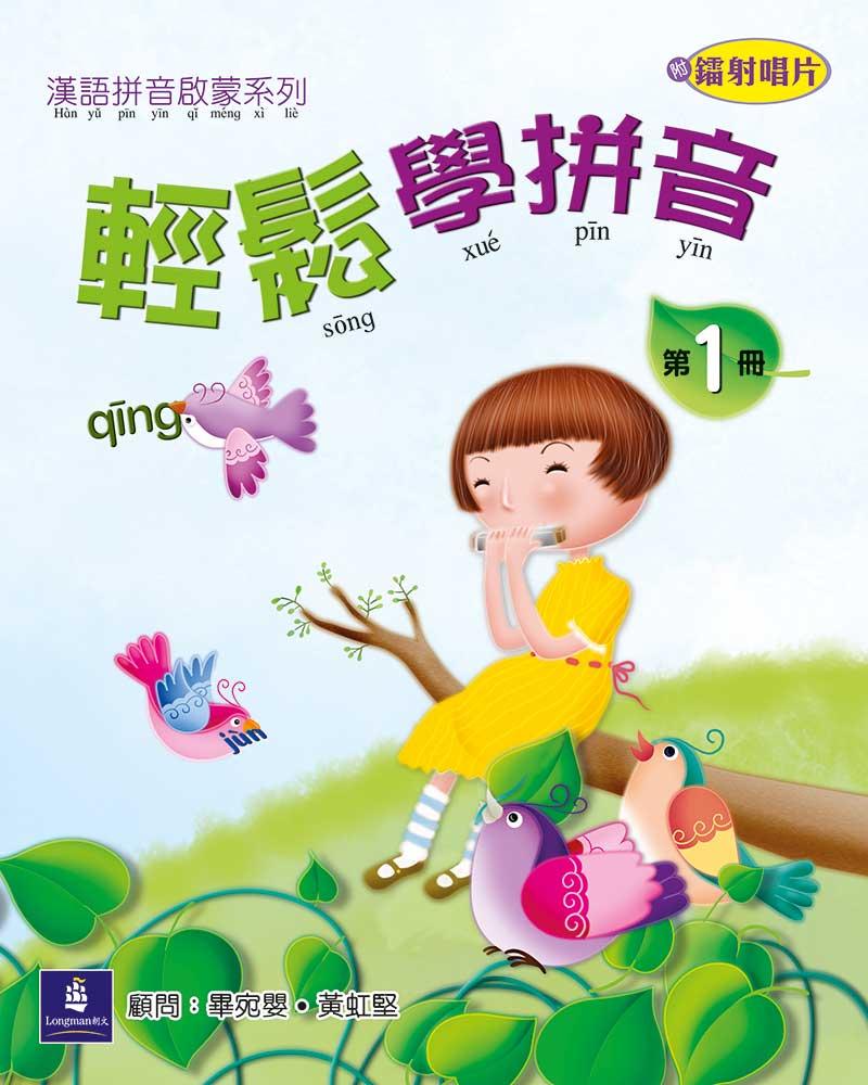 輕鬆學拼音第1冊