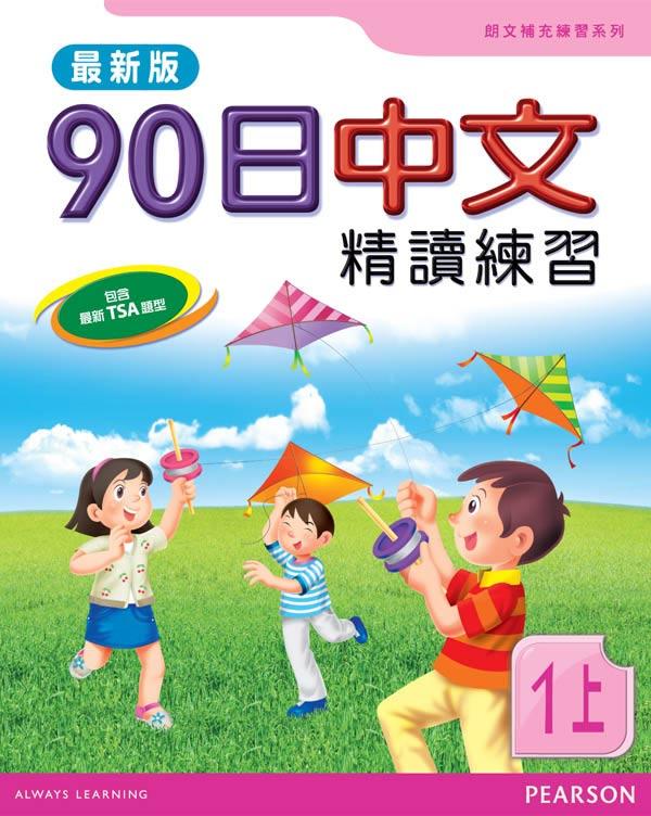 90日中文精讀練習一上(最新版)