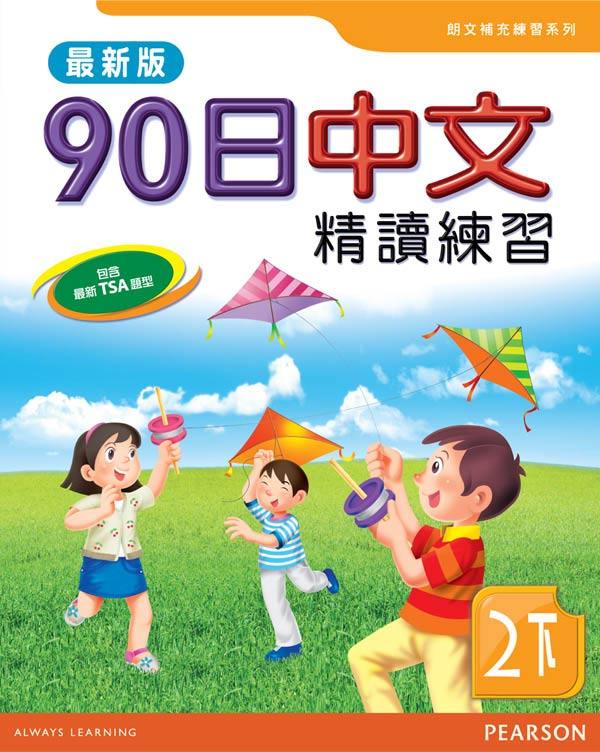 90日中文精讀練習二下(最新版)