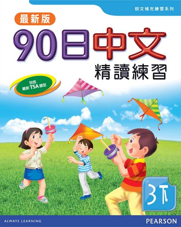 90日中文精讀練習三下(最新版)