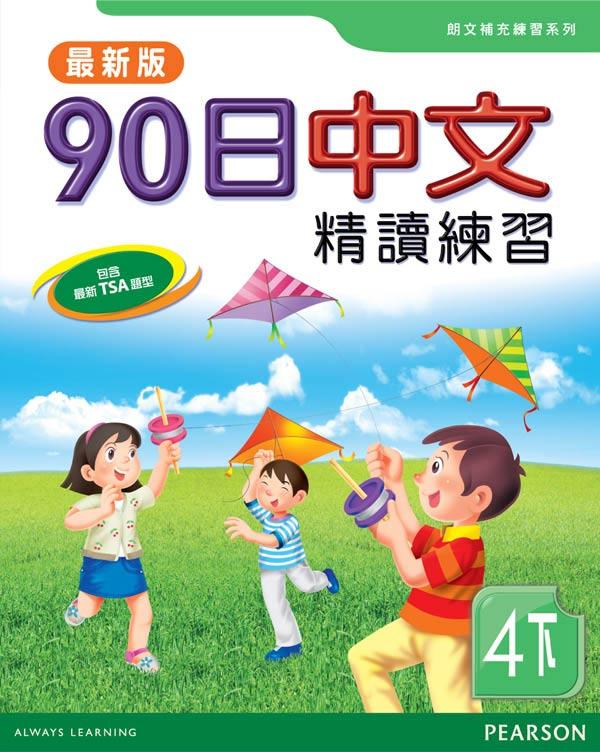 90日中文精讀練習四下(最新版)
