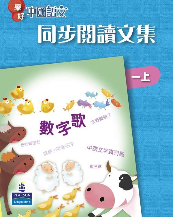 學好中國語文同步閱讀文集一上