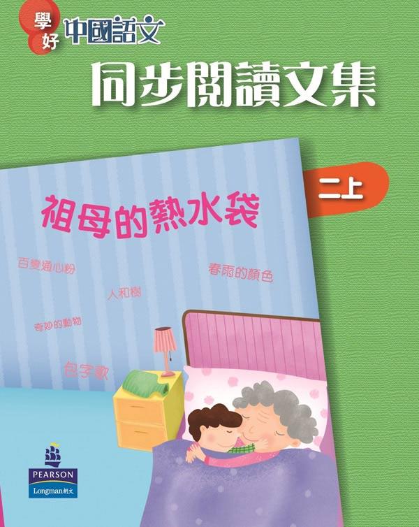 學好中國語文同步閱讀文集二上