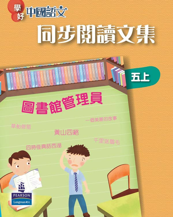 學好中國語文同步閱讀文集五上