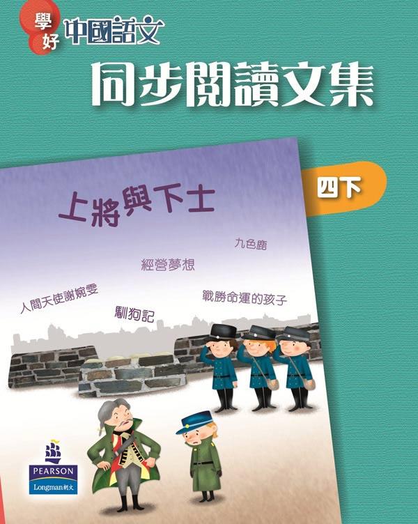 學好中國語文同步閱讀文集四下