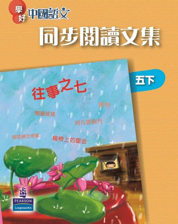 學好中國語文同步閱讀文集五下