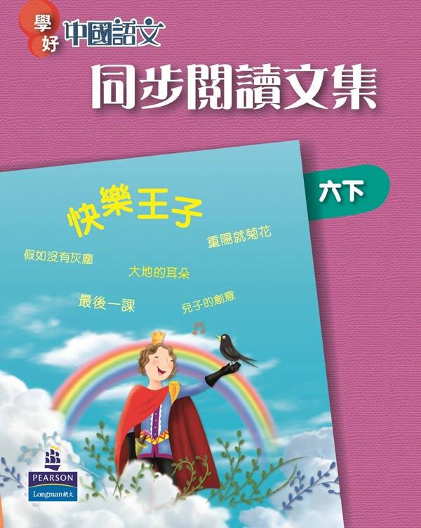 學好中國語文同步閱讀文集六下