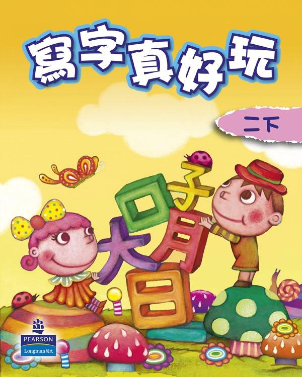 學好中國語文寫字真好玩二下