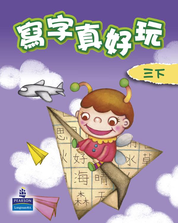 學好中國語文寫字真好玩三下