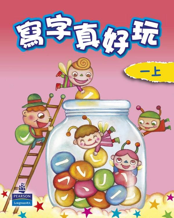 學好中國語文寫字真好玩一上