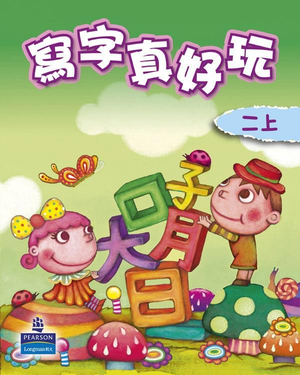 學好中國語文寫字真好玩二上