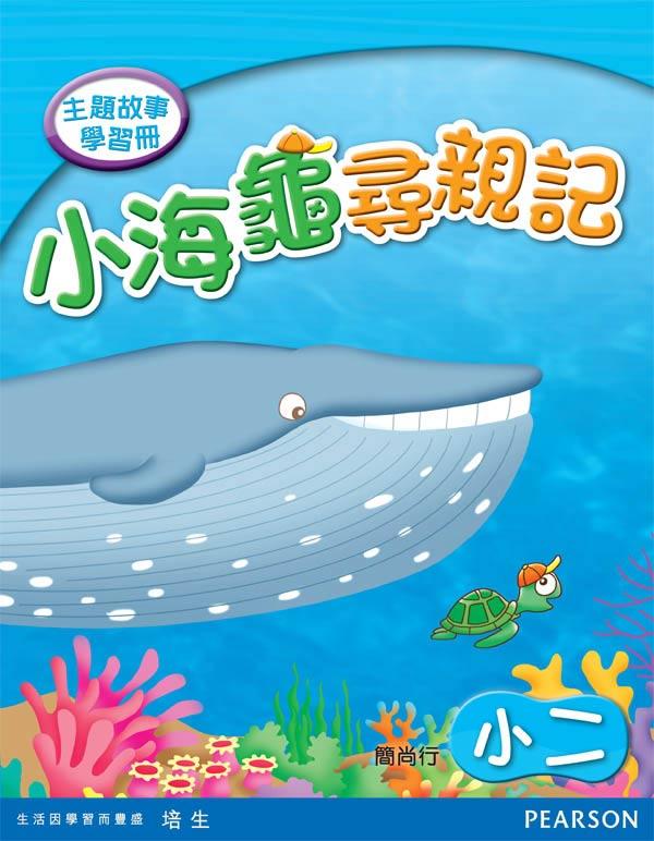 主題故事學習冊:小海龜尋親記(小二)