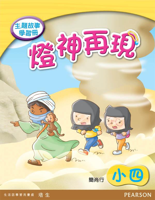 主題故事學習冊:燈神再現(小四)