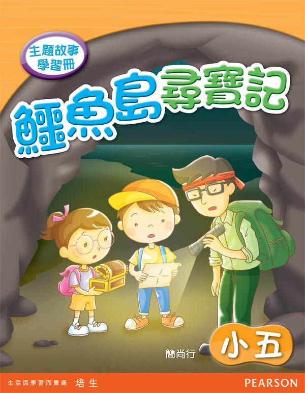 主題故事學習冊:鱷魚島尋寶記(小五)