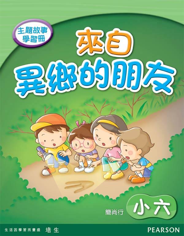 主題故事學習冊:來自異鄉的朋友(小六)