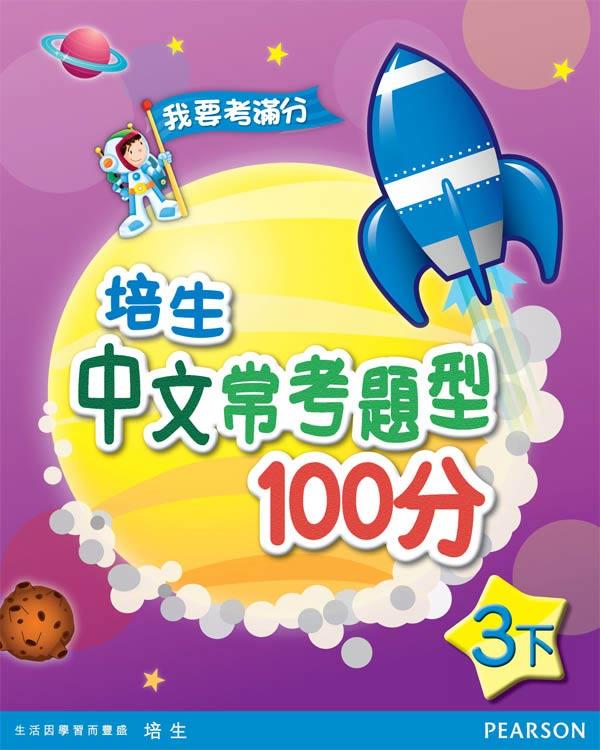 培生中文常考題型100分三下