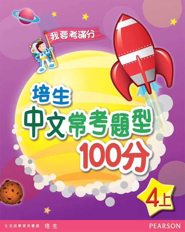 培生中文常考題型100分四上
