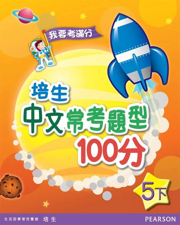 培生中文常考題型100分五下