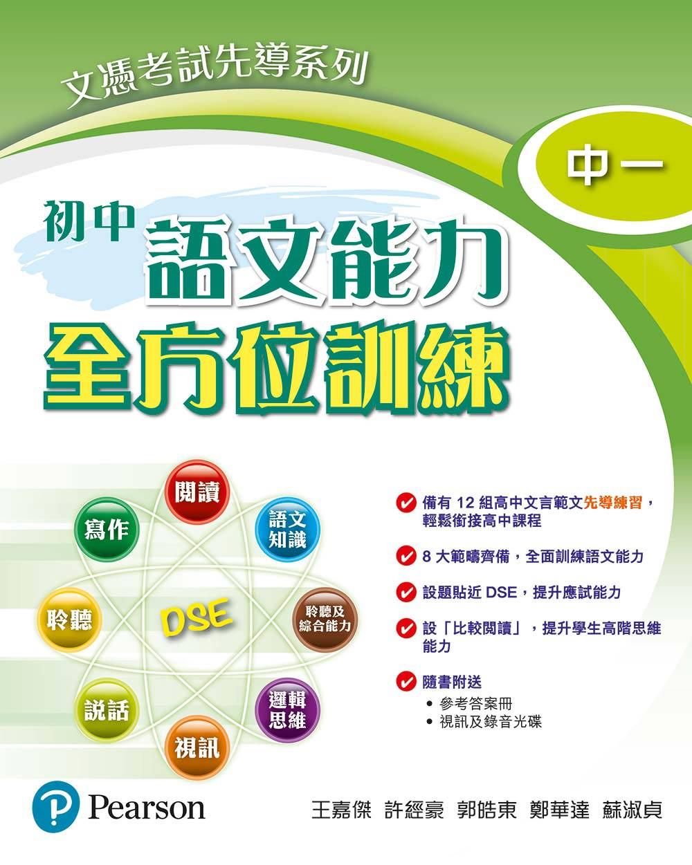 文憑考試先導系列--語文能力全方位訓練 中一