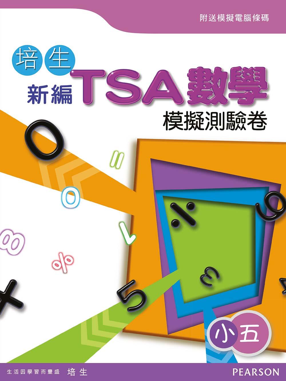 培生新編TSA數學模擬測驗卷小五