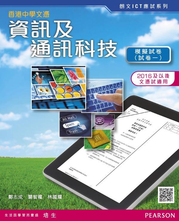 香港中學文憑資訊及通訊科技-- 模擬試卷 (試卷一) 2016以後文憑試適用