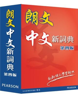 朗文中文新詞典(第四版)(標準版)