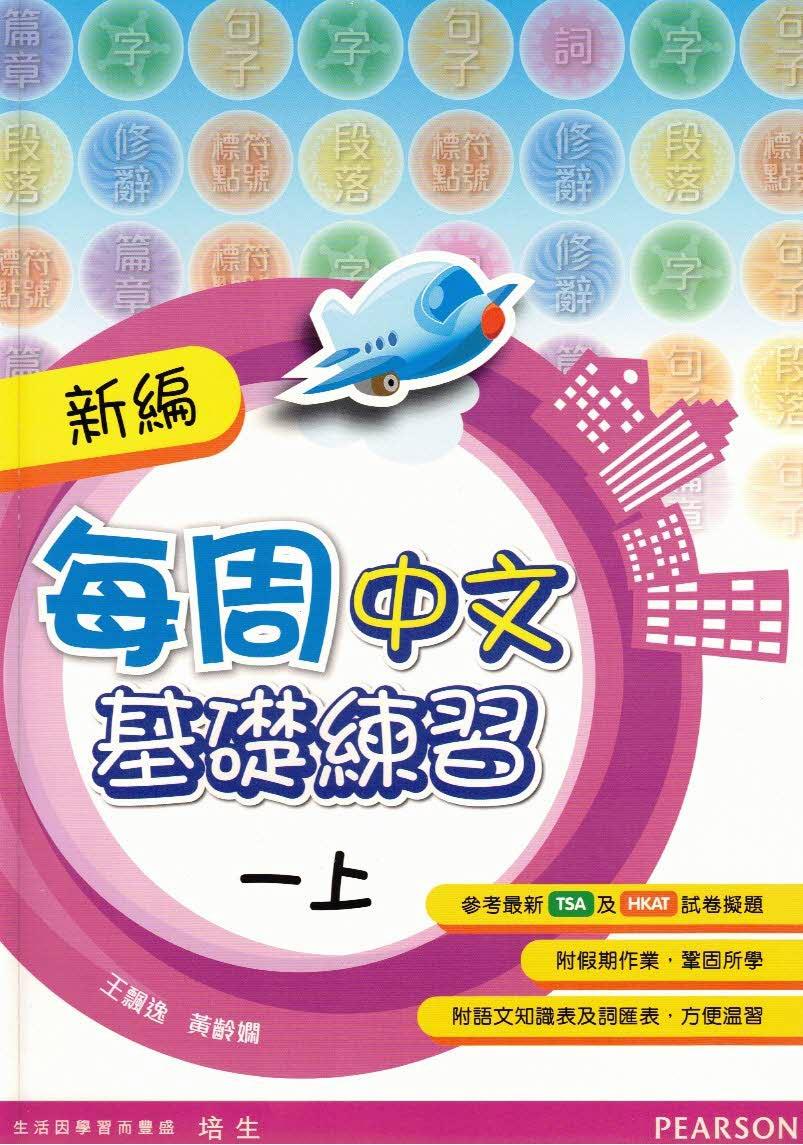 新編每週中文基礎練習一上