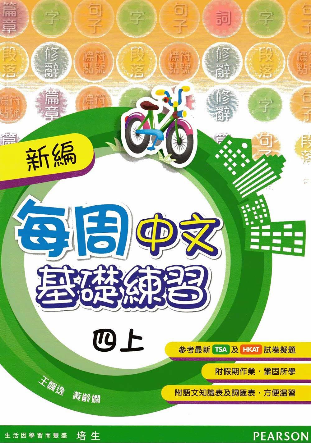 新編每週中文基礎練習四上