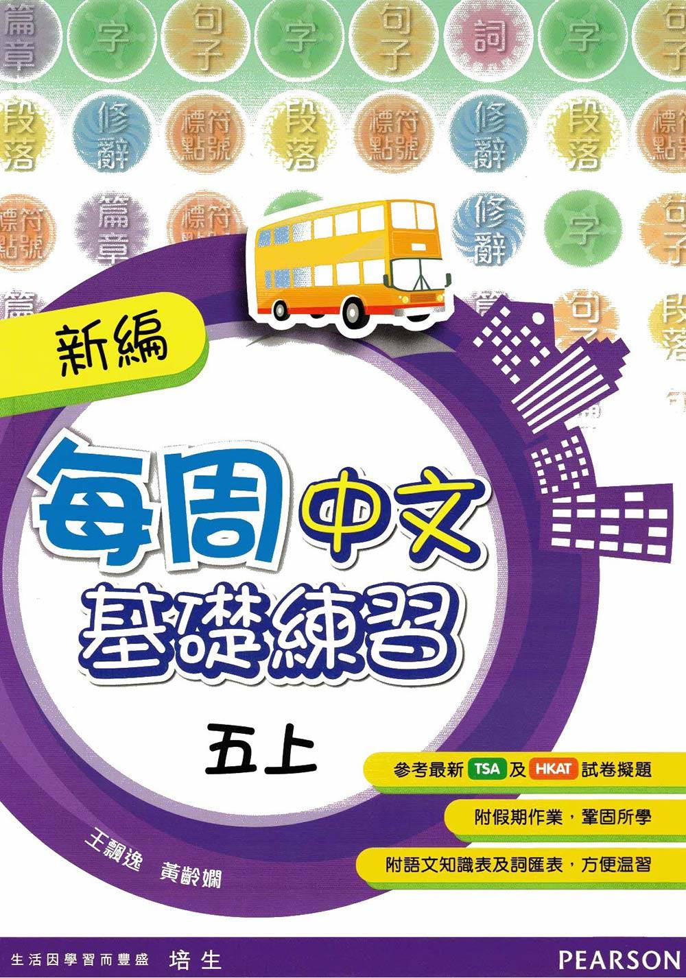 新編每週中文基礎練習五上