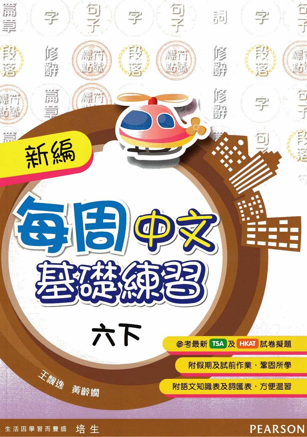 新編每週中文基礎練習六下