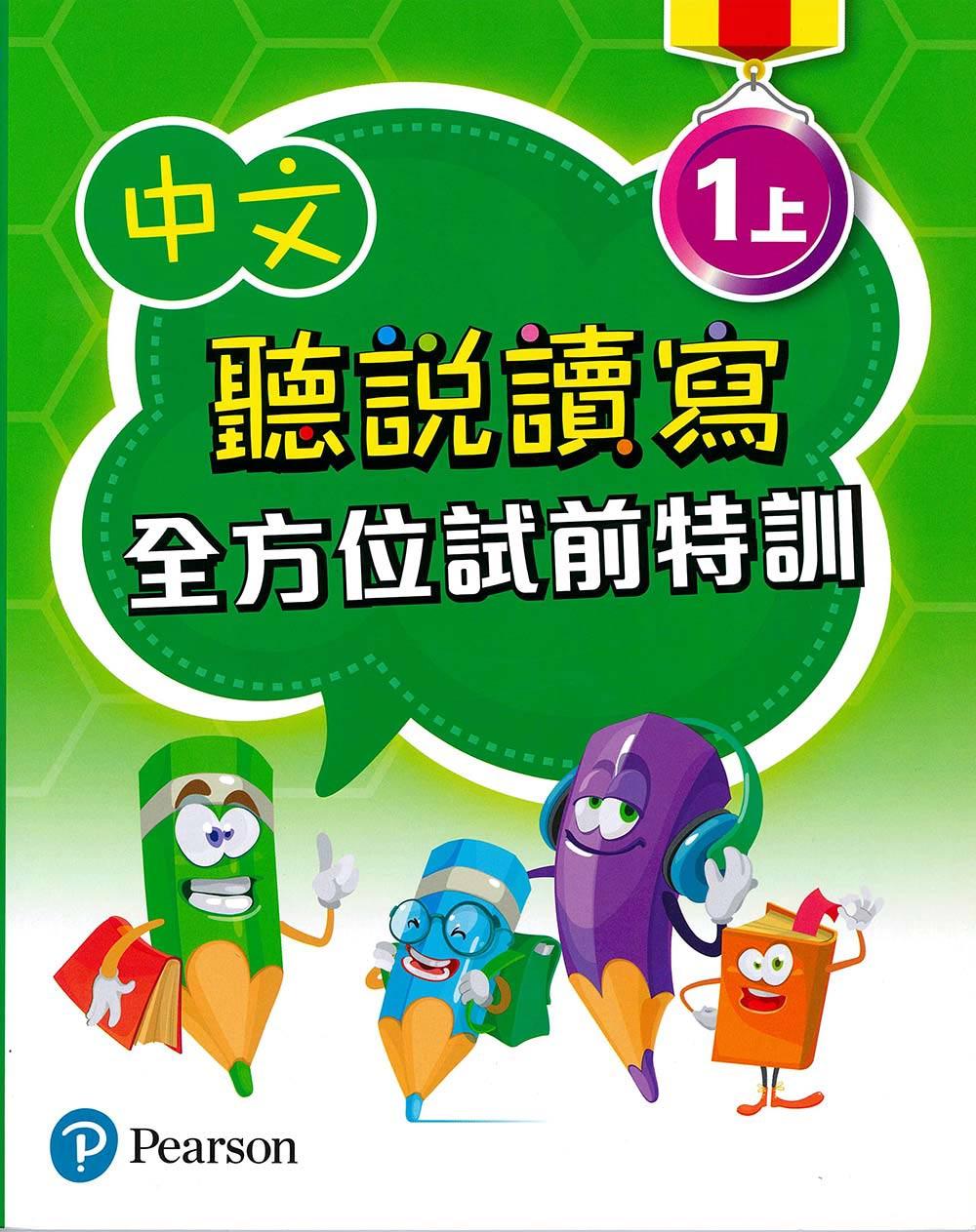 中文聽說讀寫全方位試前特訓一上