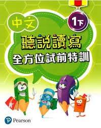 中文聽說讀寫全方位試前特訓一下